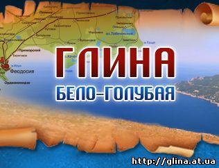Глина БЕЛО-ГОЛУБАЯ